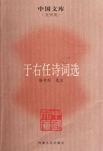 Selected Poems by Yu Youren (Chinese Edition)