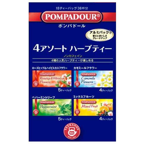 ポンパドール 4アソートハーブティー 18袋入【20箱組】 B07HX2YQ3H