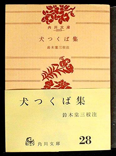犬つくば集 (1965年) (角川文庫)