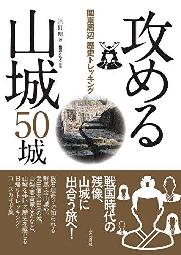 関東周辺歴史トレッキング