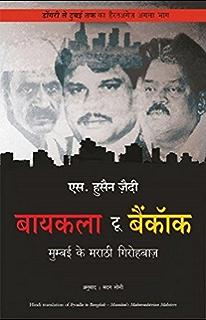 Dongri To Dubai In Hindi Ebook