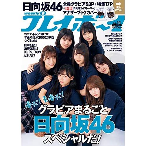 週刊プレイボーイ 2020年 4/6号 表紙画像