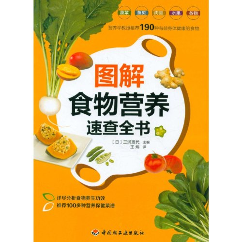 Pandect of Quick Search for Diet Nutrition with Iconography (Chinese Edition)