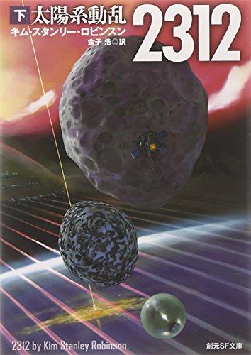 2312 太陽系動乱〈下〉 (創元SF文庫)
