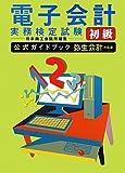 電子会計実務検定試験初級公式GB 弥生会計改訂初版