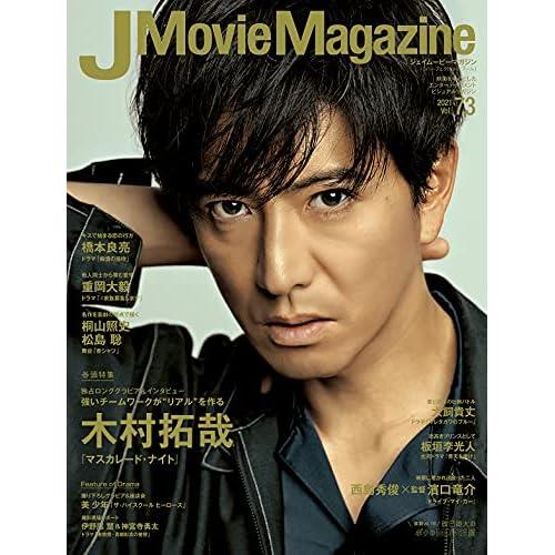 J Movie Magazine Vol.73 表紙画像