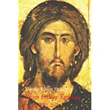 Symeon the New Theologian, Hymns of Divine Love: An anthology and translation of Symeon's Hymns