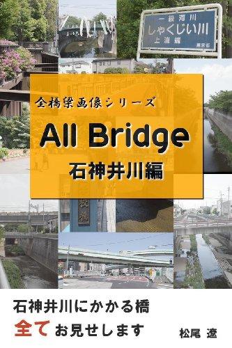 All Bridge over the syakujii-gawa River in Tokyo All Bridge in Japan (Japanese Edition)