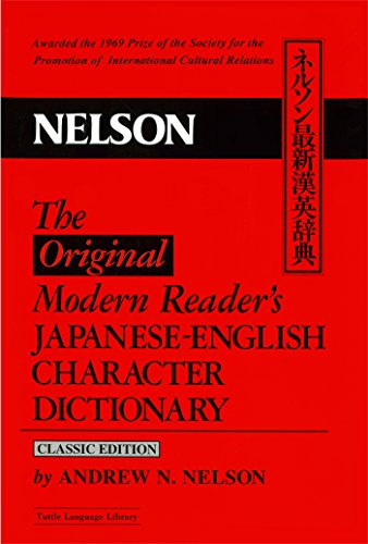 The Modern Reader's Japanese-English Character Dictionary: Original Classic Edition (Tuttle Language Library)