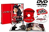 Japanese Movie - In The Hero (2DVDS) [Japan LTD DVD] FXBA-63940