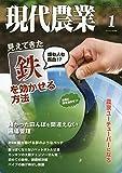 現代農業 2020年 01 月号 [雑誌]
