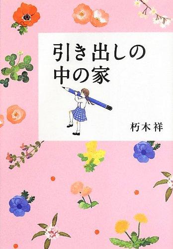 ([く]3-1)引き出しの中の家 (ポプラ文庫 日本文学)