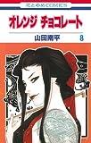 オレンジチョコレート 第8巻 (花とゆめCOMICS)