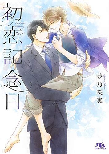 初恋記念日 (幻冬舎ルチル文庫)