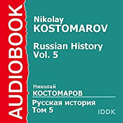 Russian History, Vol. 5 [Russian Edition]