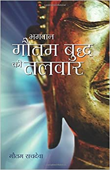 Bhagawan Gautam Buddh Ki Talwar - The Buddha's Sword In Hindi: Cutting Through Life's Suffering To Find True Happiness