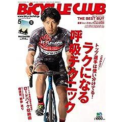 BiCYCLE CLUB 表紙画像