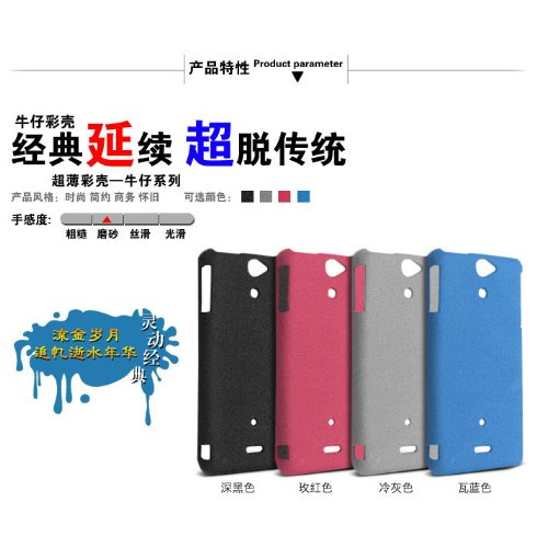 Frosted Hard Cover Case + Hd Ultra Clear Screen Protector Film for sony LT25i(Xperia V) (black)