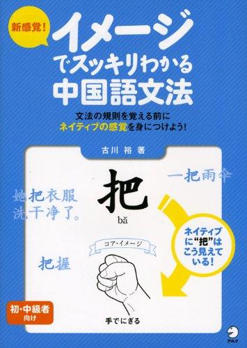 新感覚! イメージでスッキリわかる中国語文法