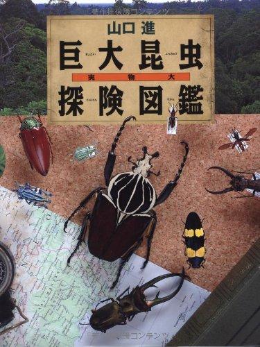 実物大巨大昆虫探検図鑑 (ちしきのぽけっと7)