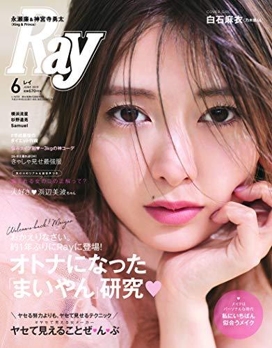 Ray 2019年6月号 画像 A