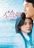 [DVD]人魚姫 DVD-BOX2