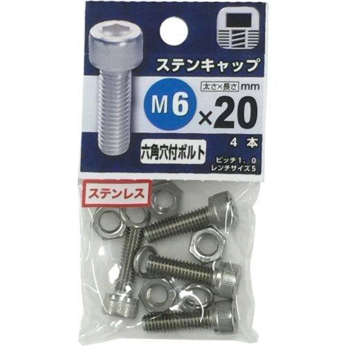 八幡ねじ ステンレス キャップボルト M6×20mm P1.0 4本入
