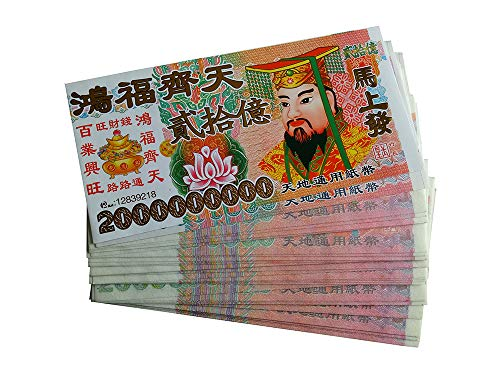 100 Pcs Ancestor Money to Burn - Chinese Ancients Joss Paper Money - Heaven Bank Notes 2,000,000,000 - Hongfu -