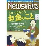 月刊ニュースがわかる 2017年 11 月号