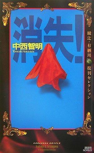 消失! 綾辻・有栖川復刊セレクション (講談社ノベルス)