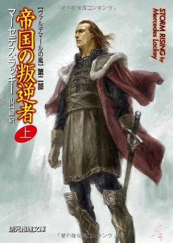 帝国の叛逆者 上 (ヴァルデマールの嵐2) (創元推理文庫)