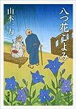 八つ花ごよみ (新潮文庫)