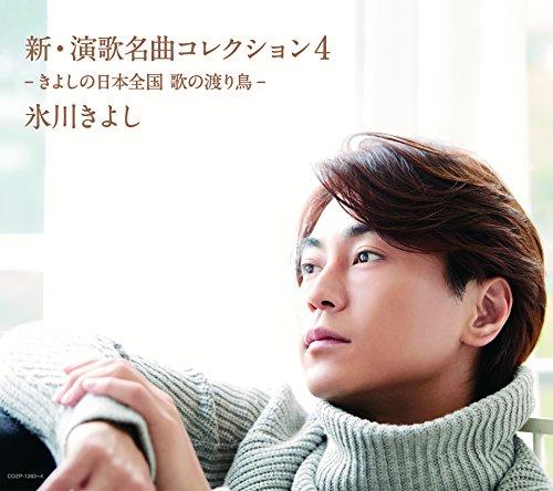 氷川きよし / 新・演歌名曲コレクション4-きよしの日本全国 歌の渡り鳥-[DVD付初回限定盤B]
