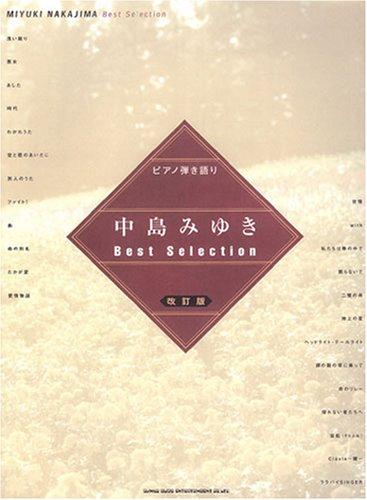 ピアノ弾き語り 中島みゆき Best Selection【改訂版】