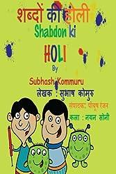 Shabdon Ki Holi (Hindi Edition)