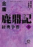鹿鼎記〈5〉経典争奪 (徳間文庫)