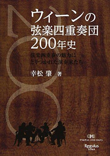 ウィーンの弦楽四重奏団200年史―弦楽四重奏の魅力にとりつかれた演奏家たち