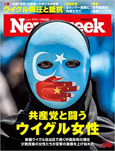 ニューズウィーク日本版 Special Report 共産党と闘うウイグル女性