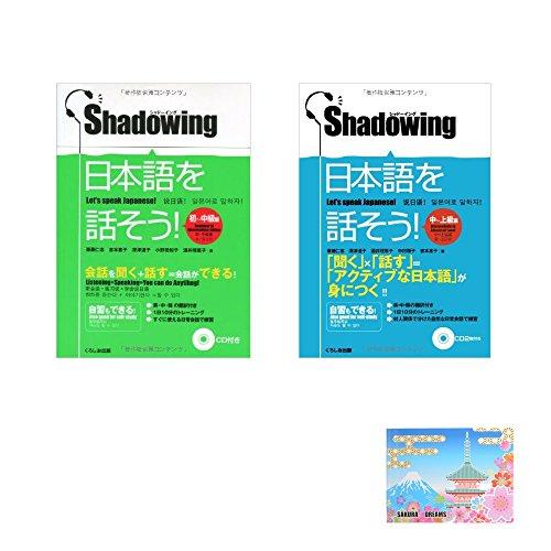 Shadowing Let's Speak Japanese 2 Books Bundle Set , Beginner to Intermediate & Intermediate to Advanced Edition , Original Sticky (Sticky Note Program)