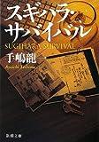 スギハラ・サバイバル (新潮文庫)