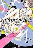 Kakafukaka Vol. 1