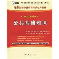 河南省公務員錄用考試專用教材:公共基礎知識