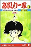 Japanese Manga ABASHIRI IKKA (14)