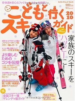 こどもと行くスキーガイド2010 (SJテクニックシリーズ No. 91)