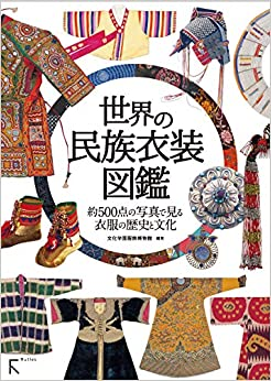 世界の民族衣装図鑑:約500点の写真で見る衣服の歴史と文化