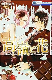 高嶺と花 第01-08巻 [Takane to Hana vol 01-08]