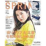 2019年6月号 Moomin(ムーミン)ミラー付き ドレッサーポーチ