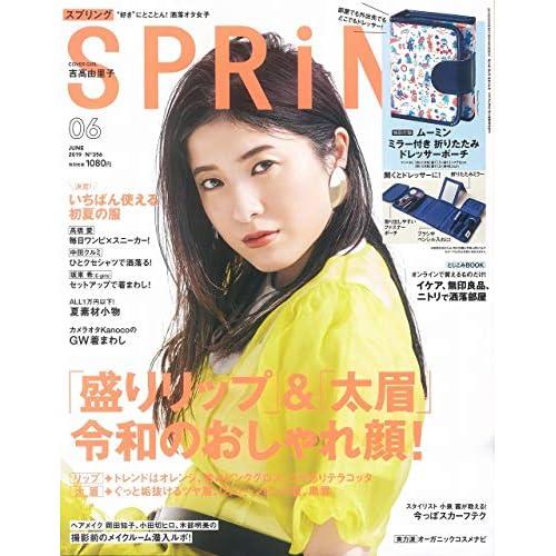 SPRiNG 2019年6月号 表紙画像
