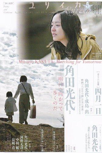 ユリイカ2011年5月号 特集=角田光代 明日に向かって歩くのだ