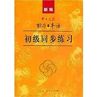 新版中日交流标准日本语初级同步练习(2CD+书)